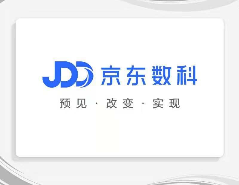 京东数字科技品牌正式升级 布局金融、城市、农牧等产业数字化