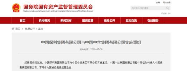 中国保利集团与中国中丝集团实施重组