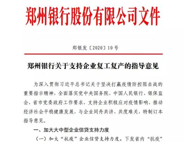 """首笔人行专项再贷款业务落地!郑州银行打出疫情防控金融服务""""组合拳"""""""