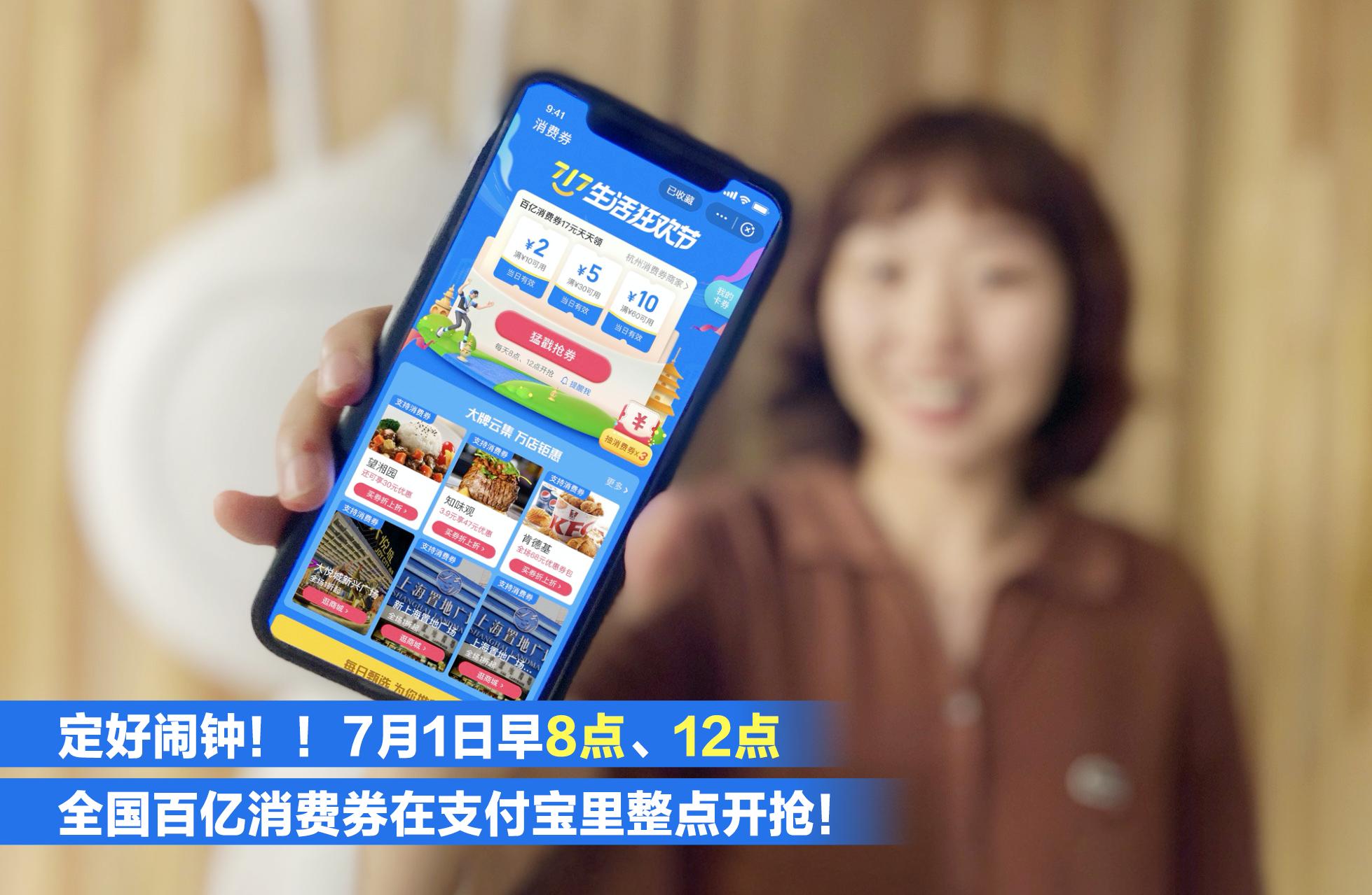 号外!全国通用消费券7月1日上午开抢!郑州20多万商家参与!连抢17天!