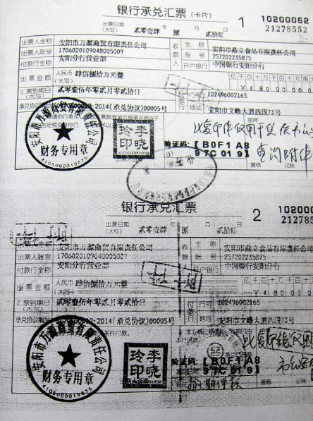 出假承兑汇票骗了买主430万元?焦作马村区信用联社两名职工受审