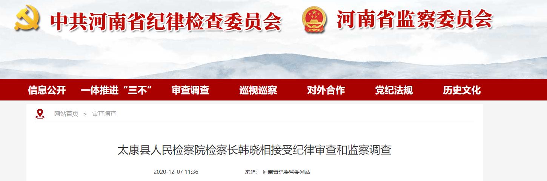 太康县人民检察院检察长韩晓相被查
