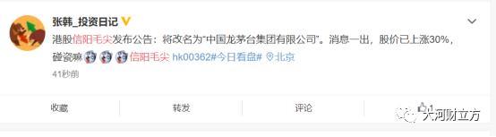 碰瓷儿?港股信阳毛尖拟更名为国龙茅台,网友:茅台同意吗?
